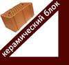 Керамический блок